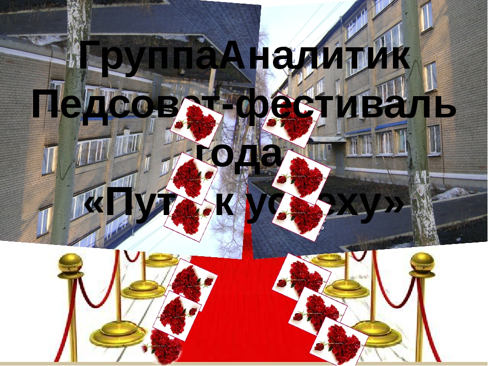ГруппаАналитик Педсовет-фестиваль года «Путь к успеху»