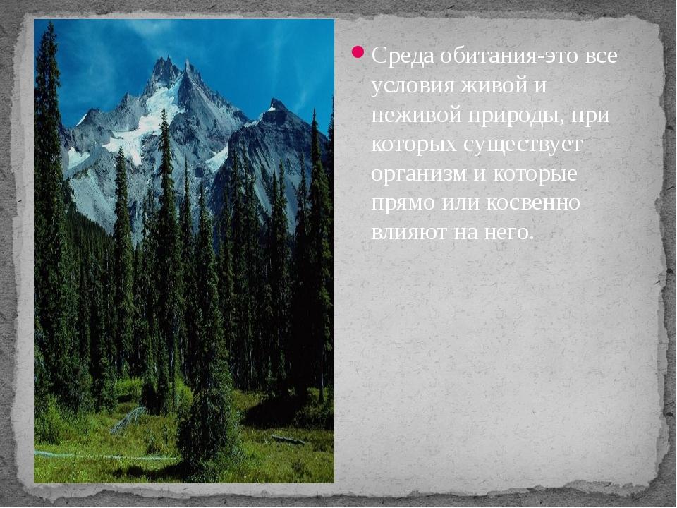 Среда обитания-это все условия живой и неживой природы, при которых существу...
