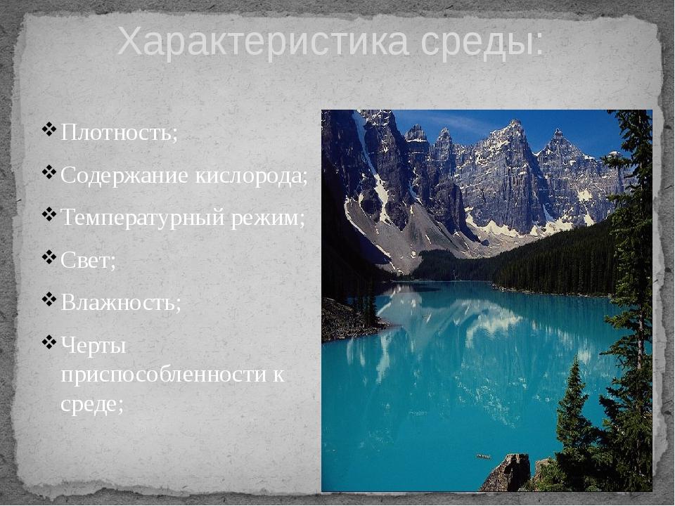 Характеристика среды: Плотность; Содержание кислорода; Температурный режим;...