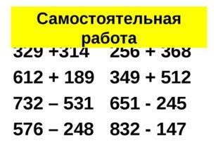 329 +314256 + 368 612 + 189349 + 512 732 – 531651 - 245 576 – 248832