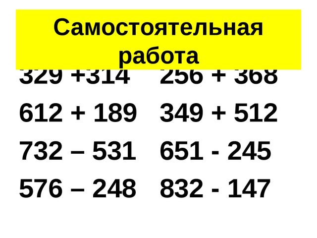 329 +314256 + 368 612 + 189349 + 512 732 – 531651 - 245 576 – 248832...