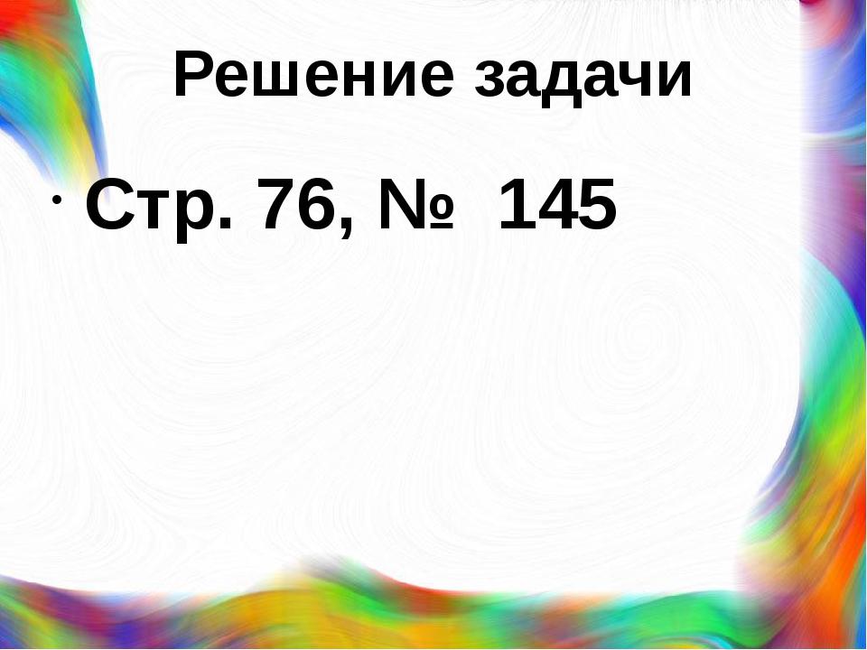 Стр. 76, № 145 Решение задачи