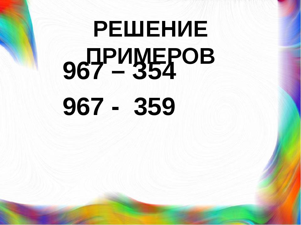 967 – З54 967 - 359 РЕШЕНИЕ ПРИМЕРОВ