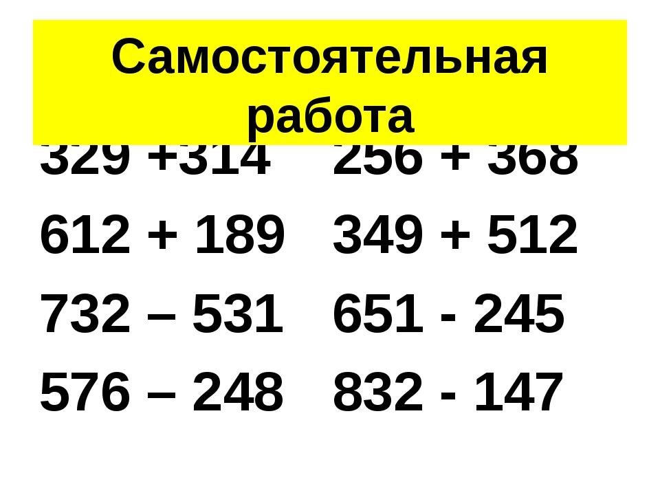 Вычитание трехзначных чисел решение задач 3 класс найти решение задачи на языке паскаль