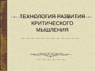 ТЕХНОЛОГИЯ РАЗВИТИЯ КРИТИЧЕСКОГО МЫШЛЕНИЯ