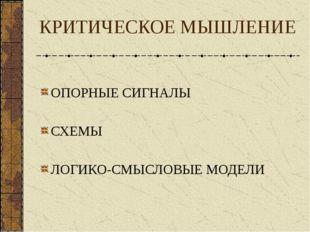 КРИТИЧЕСКОЕ МЫШЛЕНИЕ ОПОРНЫЕ СИГНАЛЫ СХЕМЫ ЛОГИКО-СМЫСЛОВЫЕ МОДЕЛИ