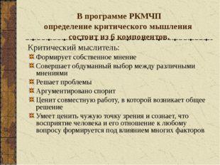 В программе РКМЧП определение критического мышления состоит из 6 компонентов.