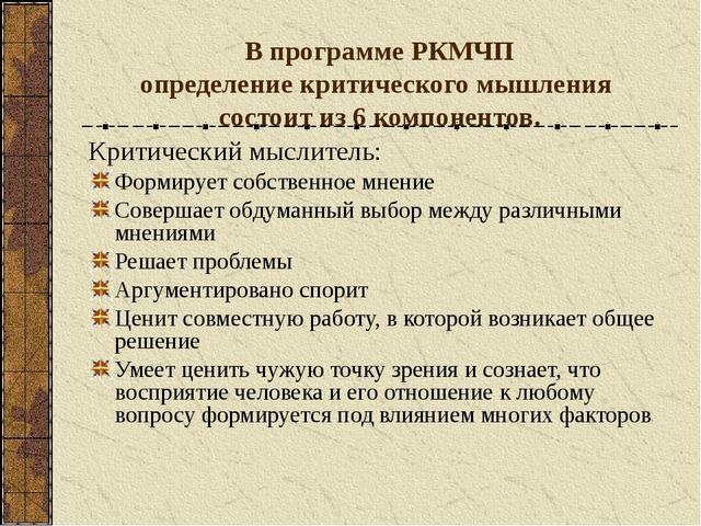 В программе РКМЧП определение критического мышления состоит из 6 компонентов....