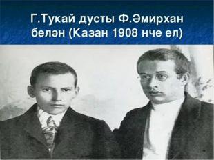 Г.Тукай дусты Ф.Әмирхан белән (Казан 1908 нче ел)