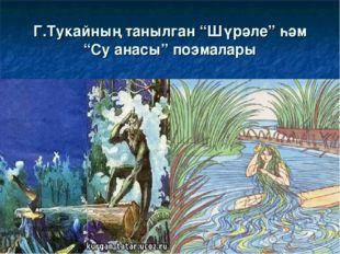 """Г.Тукайның танылган """"Шүрәле"""" һәм """"Су анасы"""" поэмалары"""
