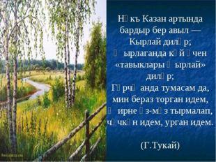 Нәкъ Казан артында бардыр бер авыл — Кырлай диләр; Җырлаганда көй өчен «тавык