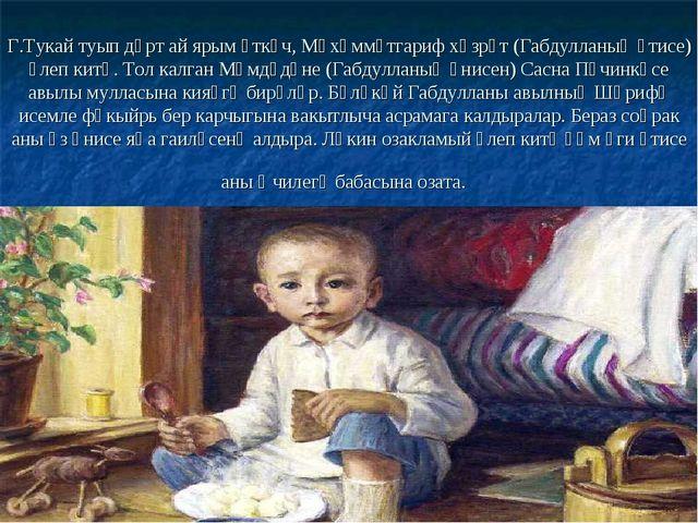 Г.Тукай туып дүрт ай ярым үткәч, Мөхәммәтгариф хәзрәт (Габдулланың әтисе) үле...
