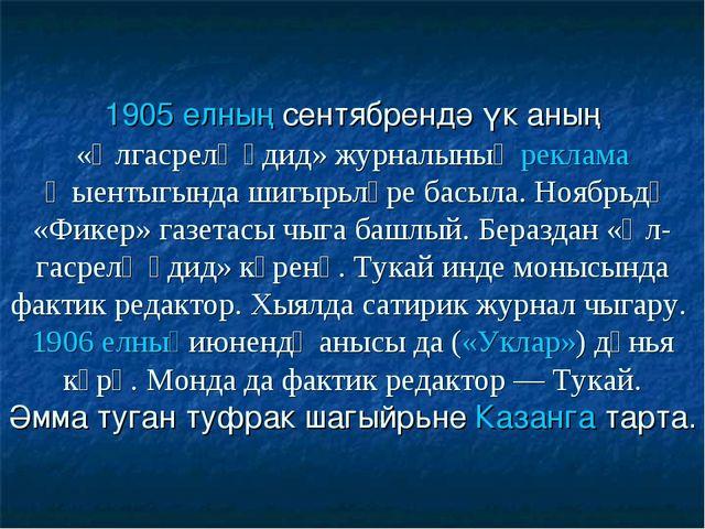 1905 елныңсентябрендә үк аның «Әлгасрелҗәдид» журналыныңрекламаҗыентыгында...