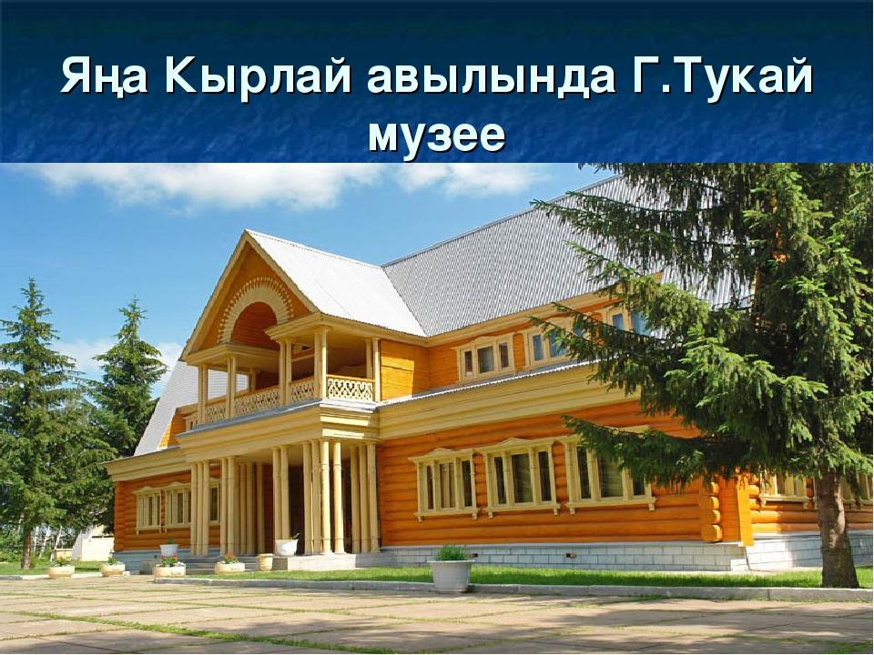 Яңа Кырлай авылында Г.Тукай музее
