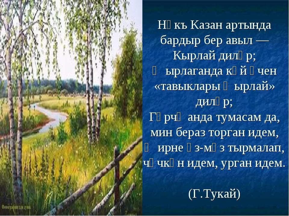 Нәкъ Казан артында бардыр бер авыл — Кырлай диләр; Җырлаганда көй өчен «тавык...