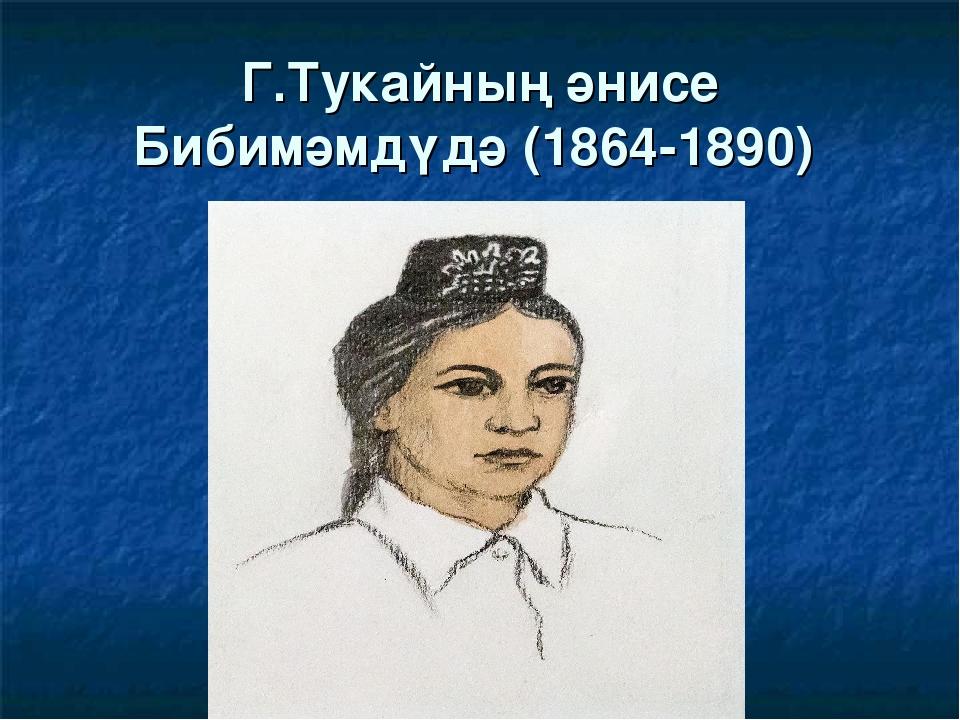 Г.Тукайның әнисе Бибимәмдүдә (1864-1890)