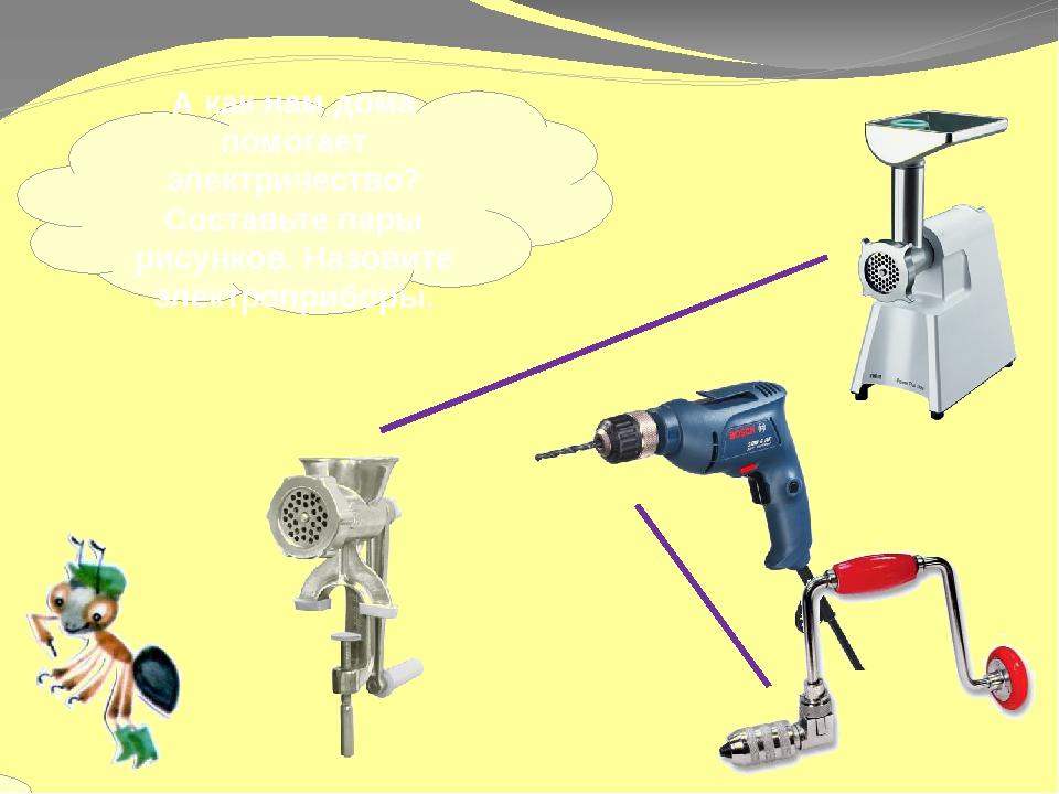А как нам дома помогает электричество? Составьте пары рисунков. Назовите элек...