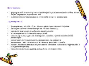 Цели проекта: формирование знаний о происхождении бумаги; понимания значимост