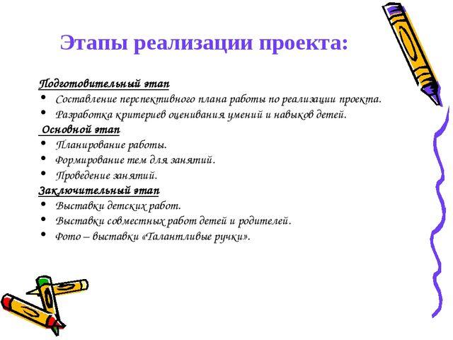 Этапы реализации проекта: Подготовительный этап Составление перспективного пл...