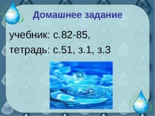 Домашнее задание учебник: с.82-85, тетрадь: с.51, з.1, з.3