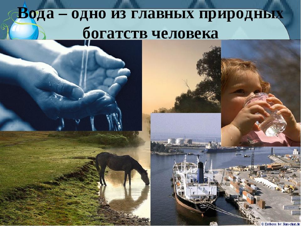 Вода – одно из главных природных богатств человека