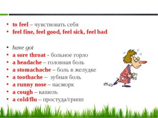 to feel – чувствовать себя feel fine, feel good, feel sick, feel bad have got