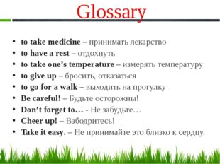 Glossary to take medicine – принимать лекарство to have a rest – отдохнуть to