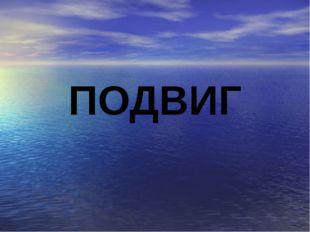 ПОДВИГ