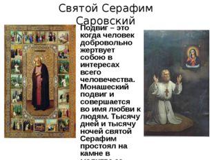 Святой Серафим Саровский Подвиг – это когда человек добровольно жертвует собо