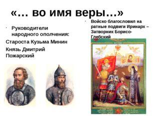 «… во имя веры…» Руководители народного ополчения: Староста Кузьма Минин Княз