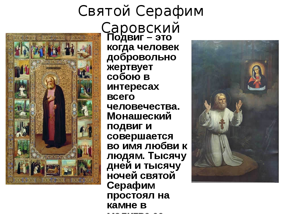 Святой Серафим Саровский Подвиг – это когда человек добровольно жертвует собо...