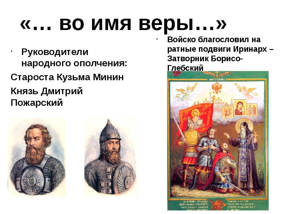 «… во имя веры…» Руководители народного ополчения: Староста Кузьма Минин Княз...