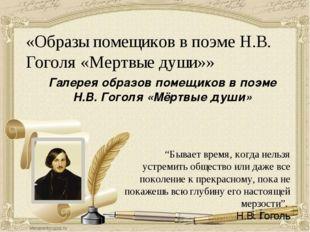 «Образы помещиков в поэме Н.В. Гоголя «Мертвые души»»  Галерея образов помещ