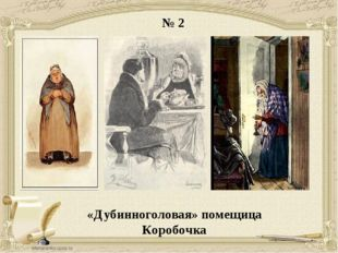 № 2 «Дубинноголовая» помещица Коробочка