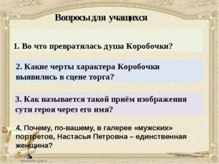 Вопросы для учащихся 2. Какие черты характера Коробочки выявились в сцене тор