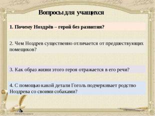 Вопросы для учащихся 1. Почему Ноздрёв – герой без развития? 3. Как образ жиз