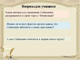 Вопросы для учащихся Какие интересы и стремления Собакевича раскрываются в сц
