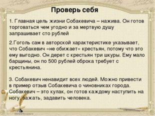 Проверь себя 1. Главная цель жизни Собакевича – нажива. Он готов торговаться
