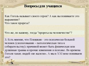 Как Гоголь называет своего героя? А как вы понимаете это выражение? Что такое