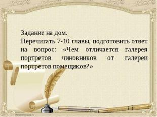 Задание на дом. Перечитать 7-10 главы, подготовить ответ на вопрос: «Чем отли
