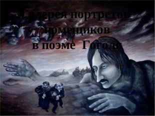 Галерея портретов помещиков в поэме Гоголя