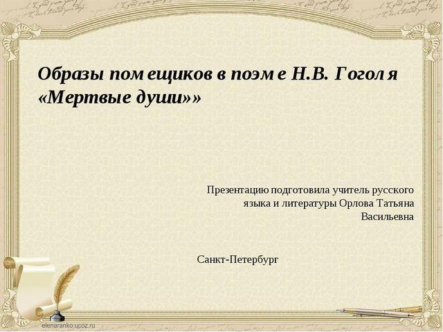 Образы помещиков в поэме Н.В. Гоголя «Мертвые души»»  Презентацию подготовил...