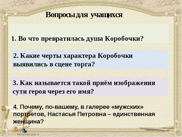 Вопросы для учащихся 2. Какие черты характера Коробочки выявились в сцене тор...