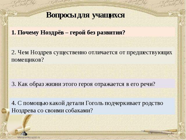 Вопросы для учащихся 1. Почему Ноздрёв – герой без развития? 3. Как образ жиз...