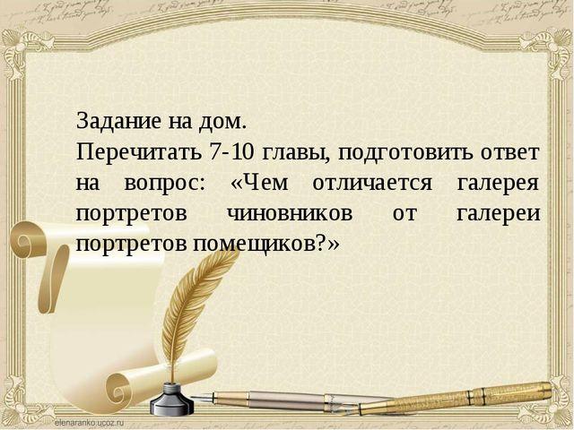 Задание на дом. Перечитать 7-10 главы, подготовить ответ на вопрос: «Чем отли...