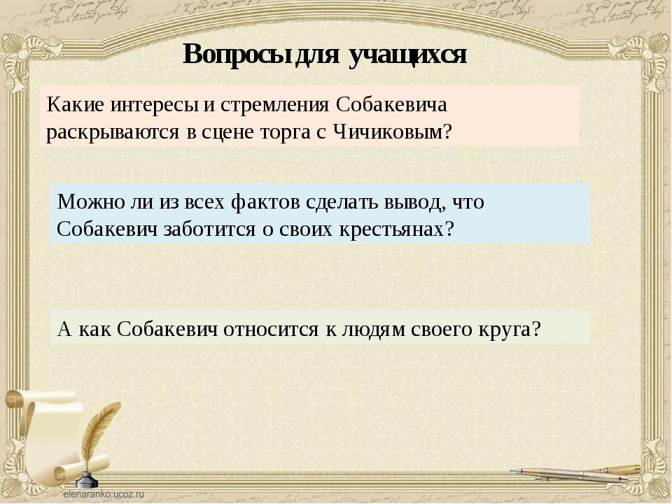 Вопросы для учащихся Какие интересы и стремления Собакевича раскрываются в сц...