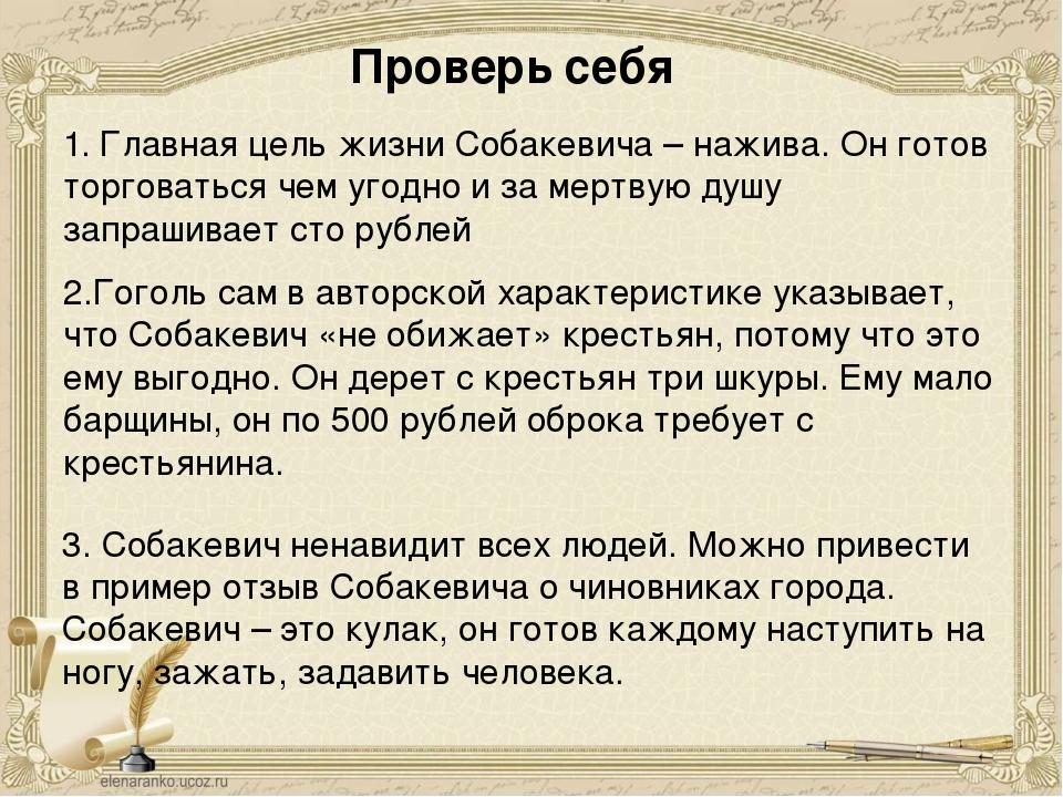 Проверь себя 1. Главная цель жизни Собакевича – нажива. Он готов торговаться...