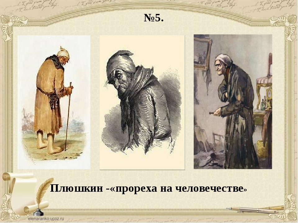 №5. Плюшкин -«прореха на человечестве»