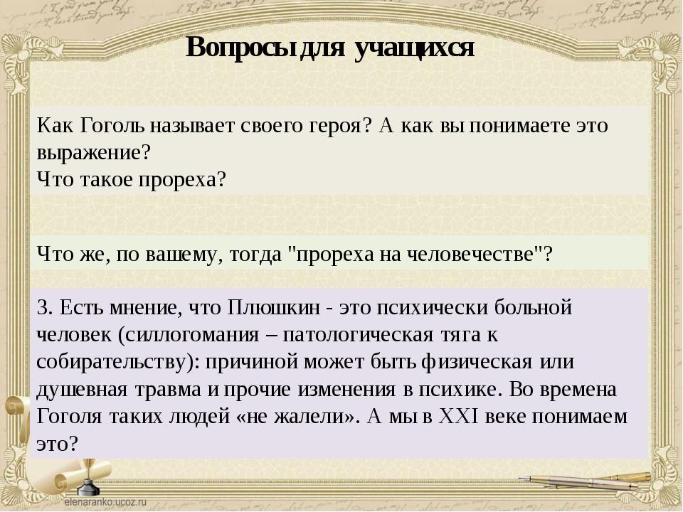 Как Гоголь называет своего героя? А как вы понимаете это выражение? Что такое...
