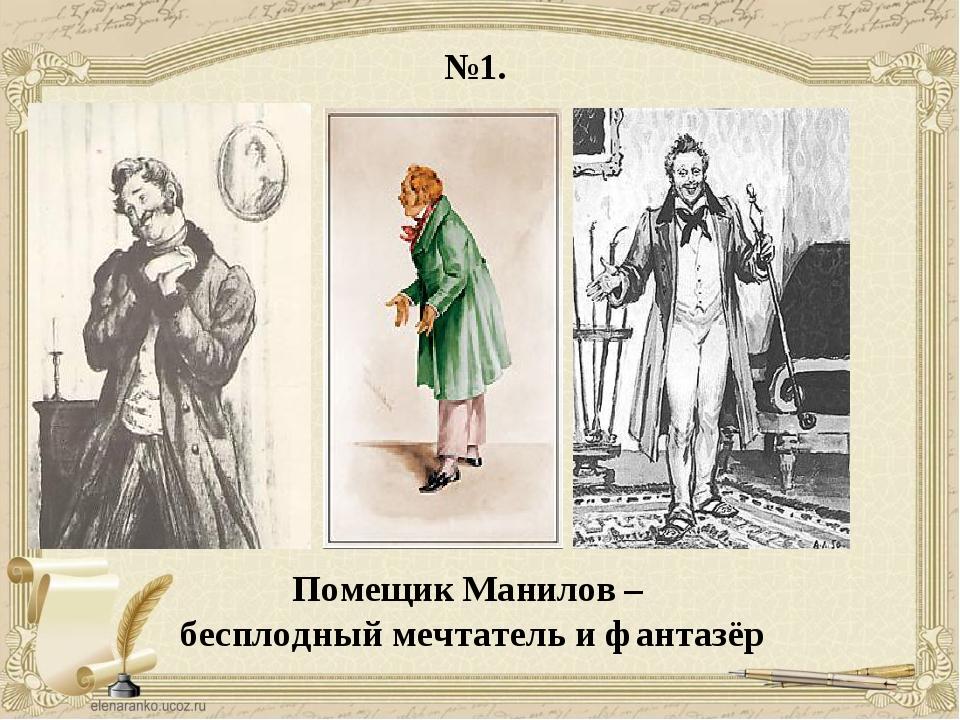 №1. Помещик Манилов – бесплодный мечтатель и фантазёр